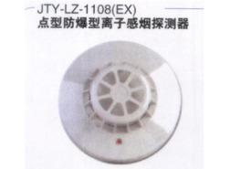 點型防爆型離子感煙探測器