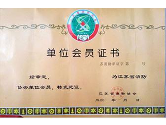 消防協會單位會員證書