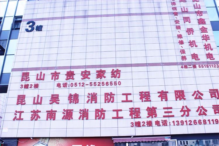 江蘇cm96top草莓app下载消防工程有限公司