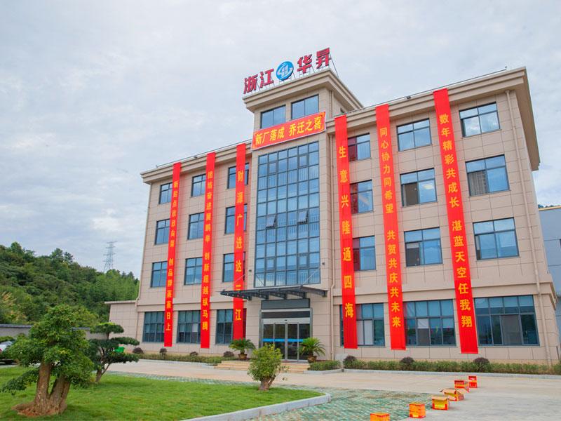 浙江華昇機械設備有限公司