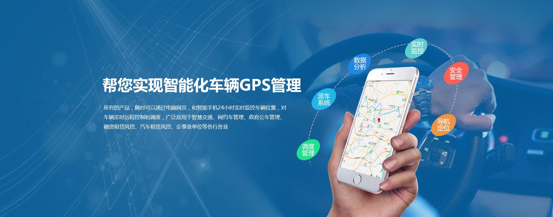 寧波gps定位系統
