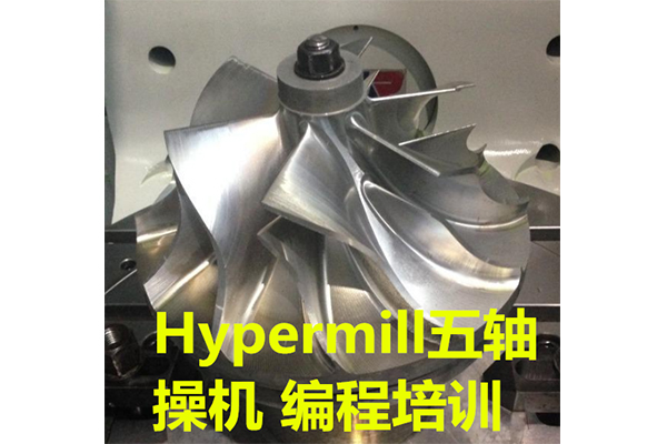 Hypermill五轴编程