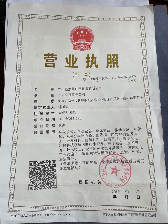 鄭州佳然美環保設備有限公司