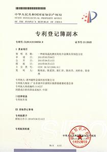 高新技術產品證書