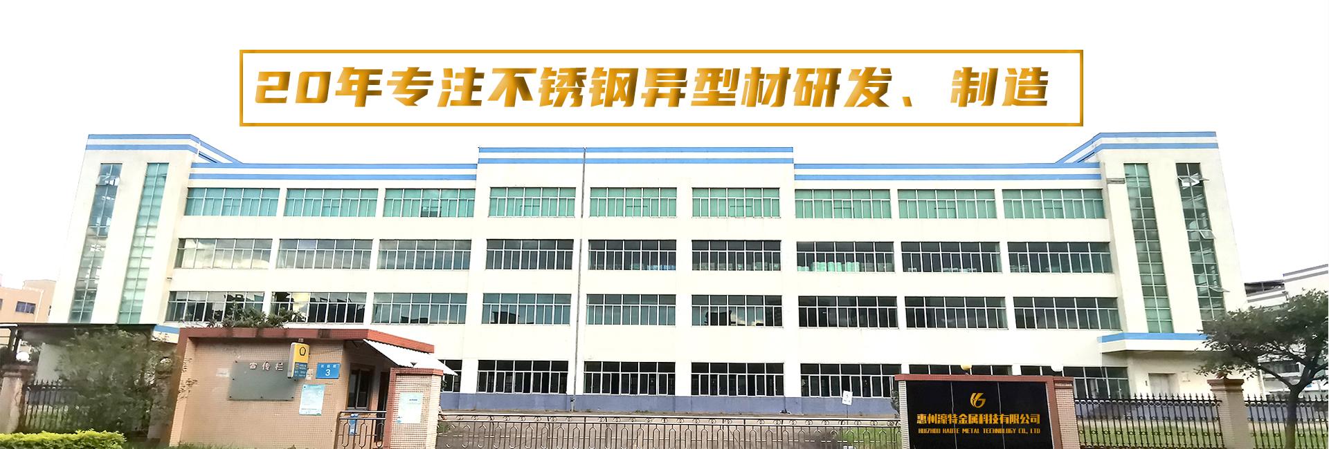 不銹鋼型材生產廠家
