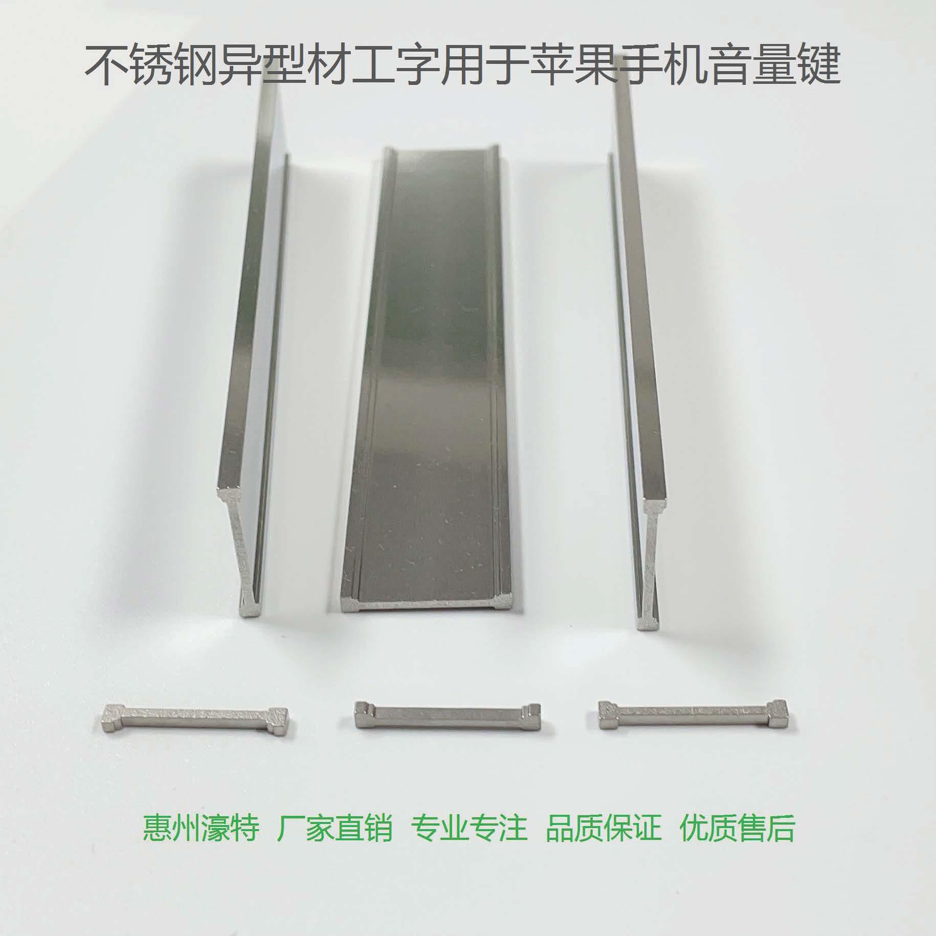 不銹鋼金屬異型材