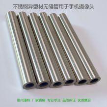 惠州不銹鋼異型材無縫管