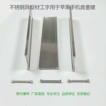 惠州304不銹鋼工字碼