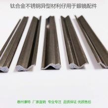 惠州鈦合金異型材利仔用于眼鏡配件