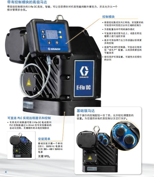 双重控制电动泵