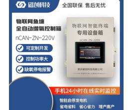 物联网鱼塘全自动增氧控制箱-nCAN-ZN-220V