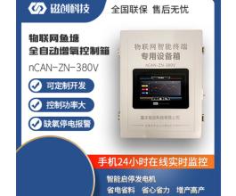物联网鱼塘全自动增氧控制箱-nCAN-ZN-380V