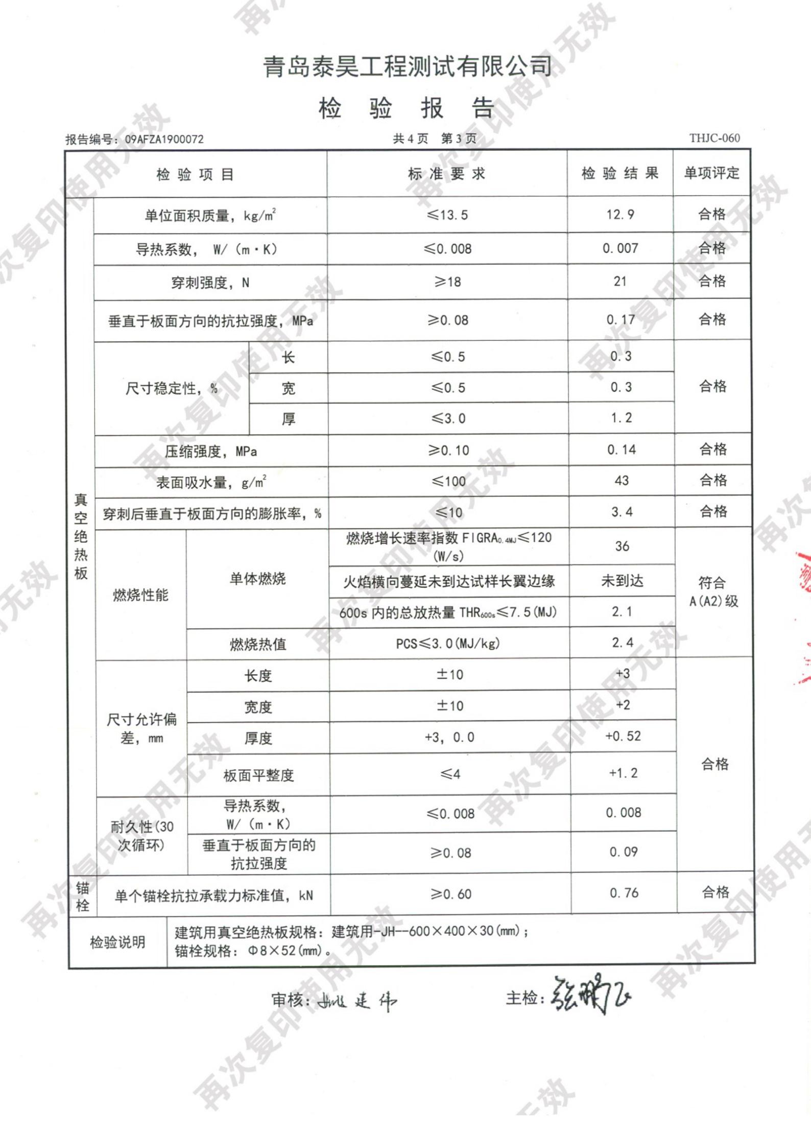 泰昊工程檢測報告