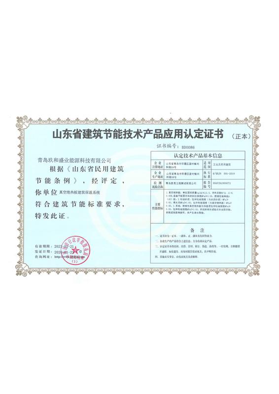 山東省建筑節能技術產品應用認定證書