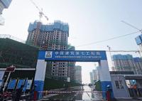 中國建筑第七工程
