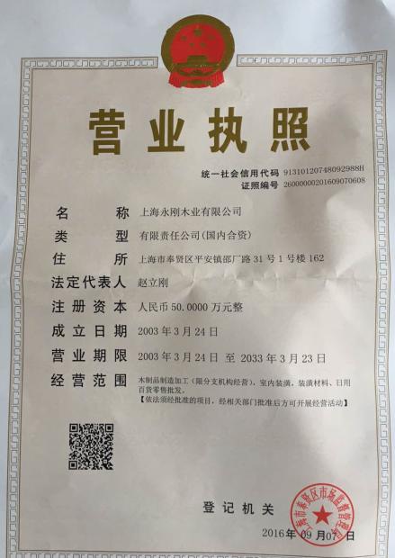 上海草莓视频下载链接木業有限公司