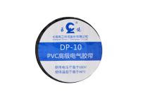 PVC高級電氣膠帶—DP-10