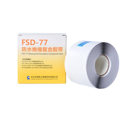 浙江防水絕緣復合膠帶—FSD-77