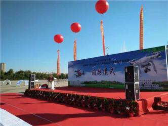 吉林省無人機操控技術職業技能競賽頒獎儀式活動現場