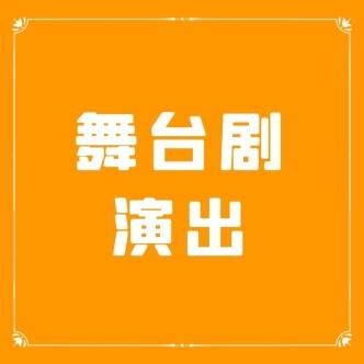 長春舞臺劇演出