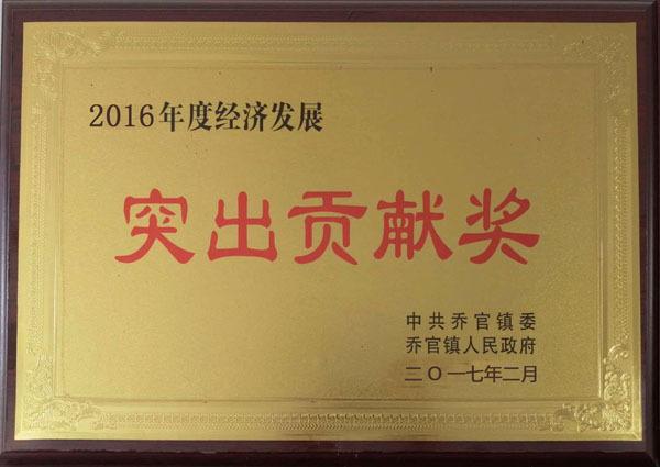 2016突出貢獻獎