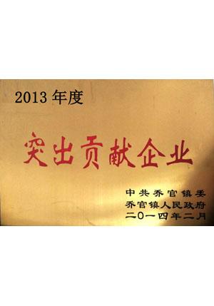 2013突出貢獻企業