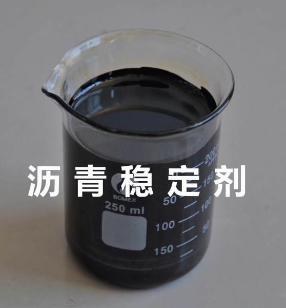 沥青稳定剂