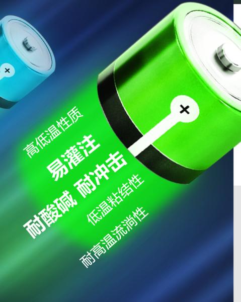 連云港電池膠水