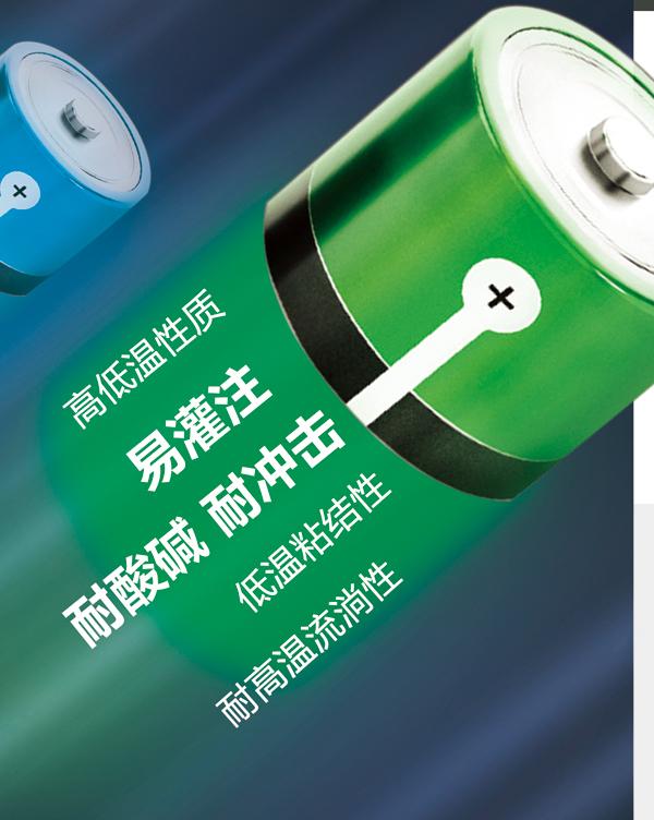 碳性電池封口膠