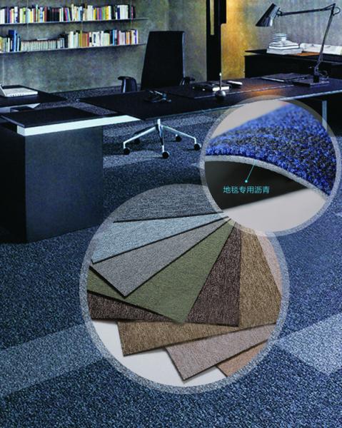 上海地毯專用瀝青