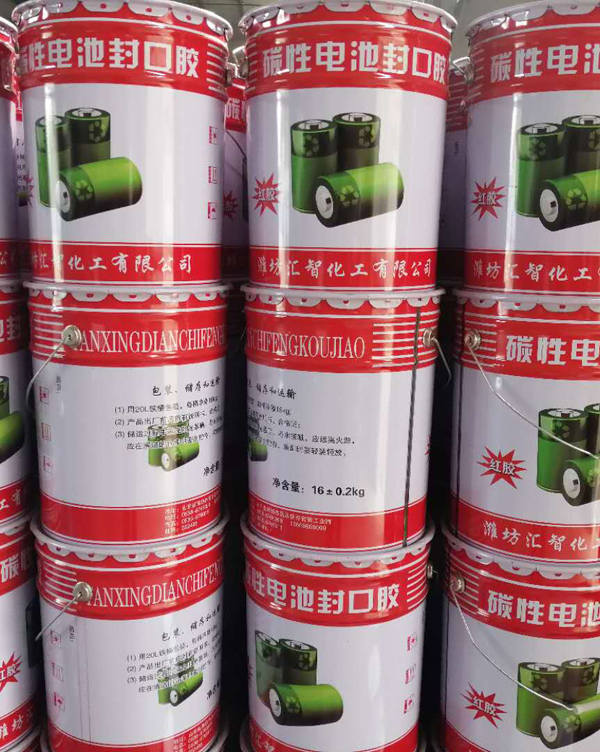 碳性电池封口红胶