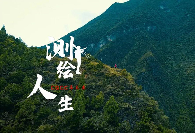 影视广告-重庆交建集团《测绘人生》微故事