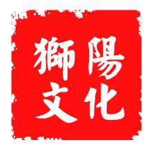 狮阳文化.jpg
