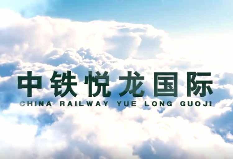 视频剪辑-贵阳《中铁国际生态城·悦龙国际城》