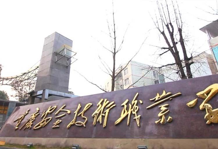 影视广告-万州《重庆安全职业技术学院》