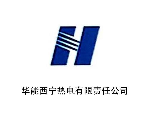 華能西寧熱電有限責任公司