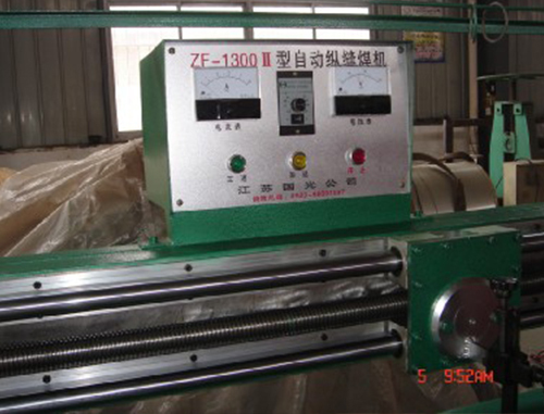 自動縱縫焊機