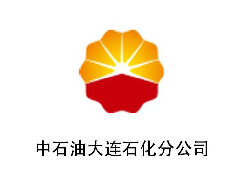 中石油大連石化分公司