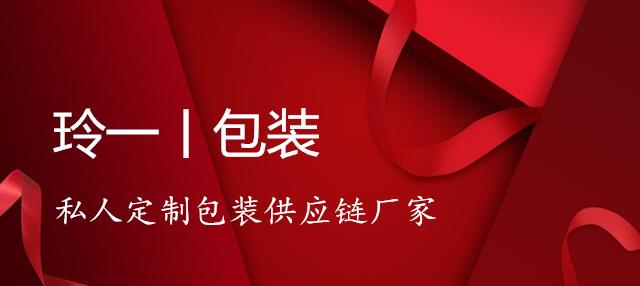 上海玲一包裝科技有限公司