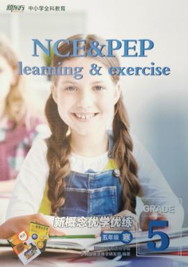 新東方教育