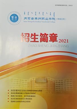 內蒙古豐州職業技術學校