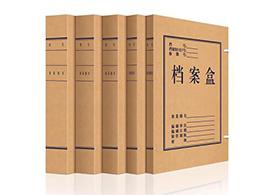 文書檔案盒