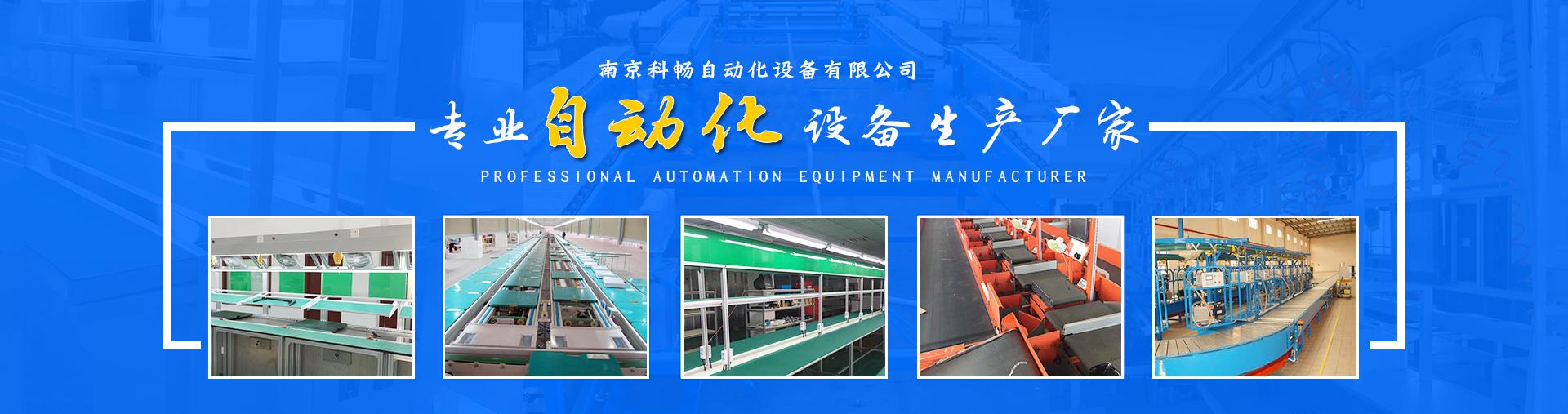 南京流水線