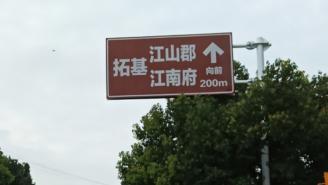 銅陵道路交通標牌