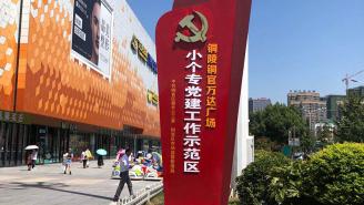 銅陵黨建標志標牌