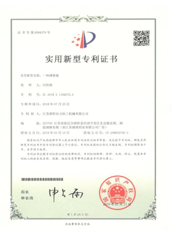 實用新型專利證書