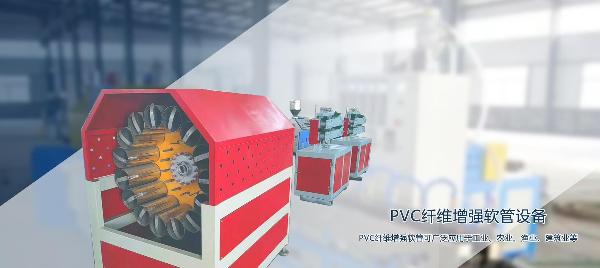 pvc軟管設備