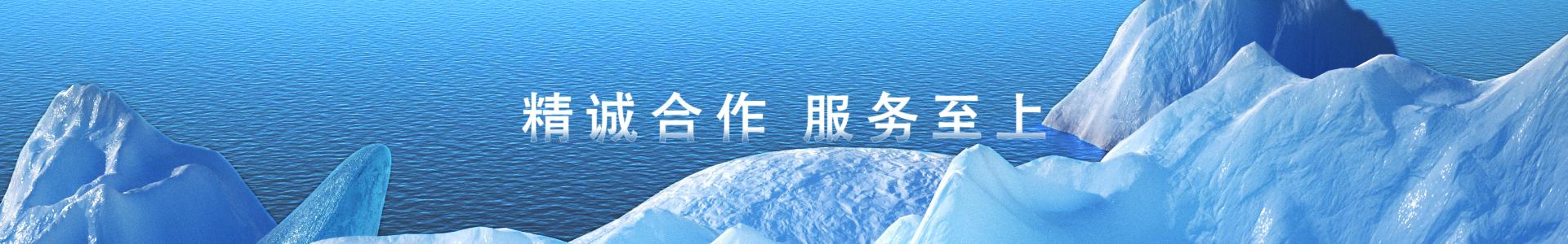 內蒙古制冷設備