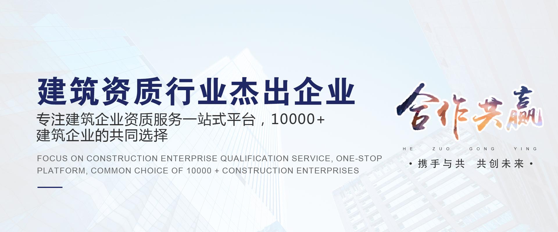 建筑工程資質辦理