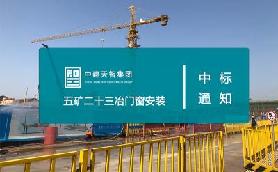 江西五礦集團門窗安裝工程